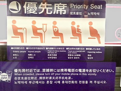 Priority Seating Sign at Tokyo Metro