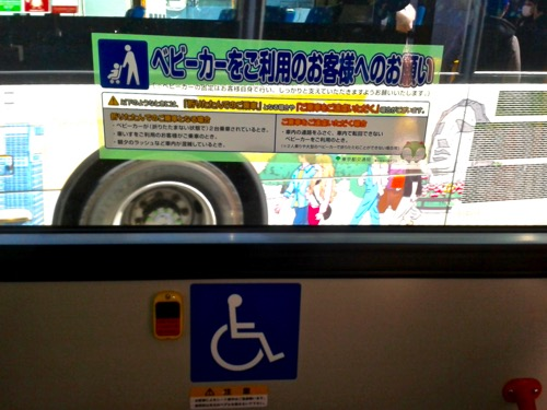 Tokyo Bus Sign