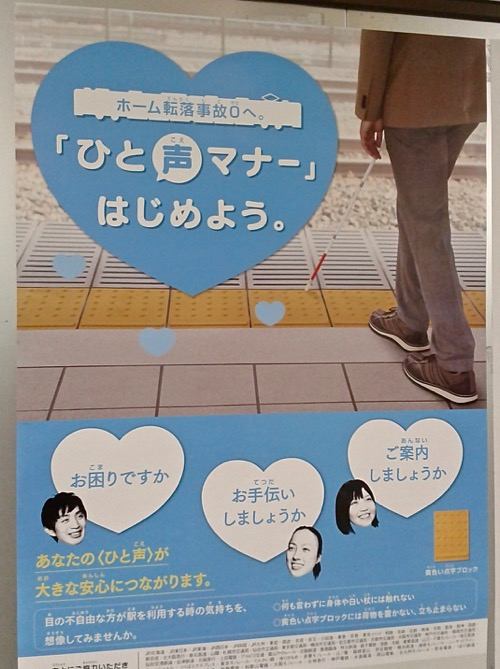""""""" /><p>And I was tickled by this poster, urging passengers to offer their seat to someone who needs it.</p><p><img src="""